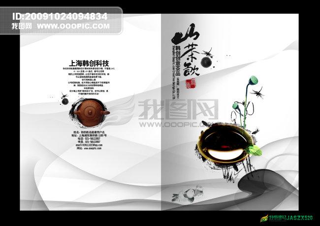 > 中国风茶艺饮品类画册设计  企业画册封面 公司 公司宣传册 公司图片