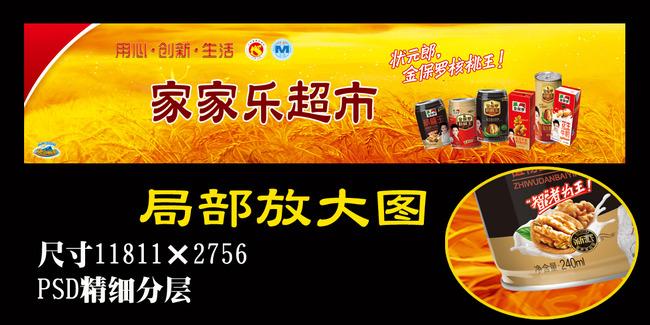 商场 商城 专卖店 代理商 品牌 食品 饮料 促销 营销 海报 广告 横幅