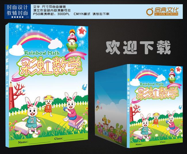 【psd】书籍装帧封面设计儿童封面