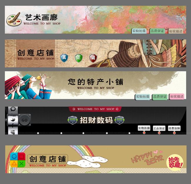 高档淘宝店招psd收藏品特产模板下载设计