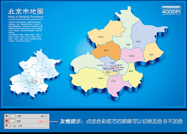 【psd】北京地图北京市地图高清版双色