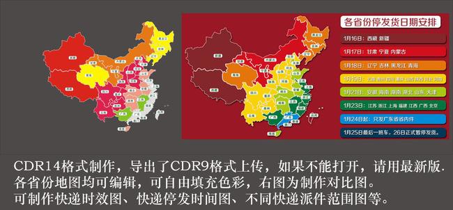 各省份可编辑 中国各省份地图 广东地图 上海地图 江浙沪地图 包邮