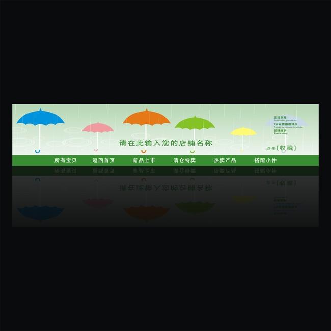 淘宝店招模板CDR源文件下载图片下载