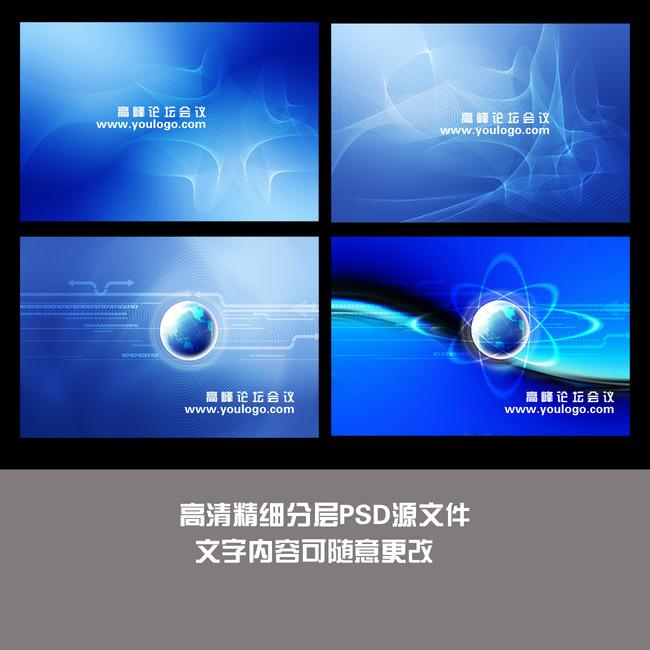 【psd】蓝色会议展板背景图psd分层图