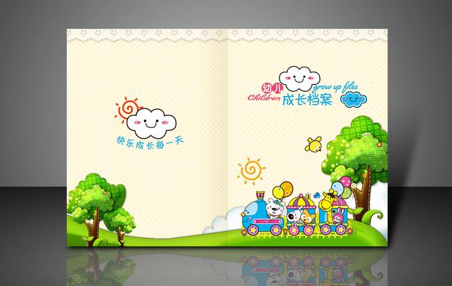 【psd】幼儿成长档案封面设计
