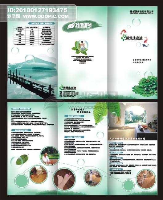 主页 原创专区 海报设计|宣传广告设计 折页设计模板 > 油漆环保行业