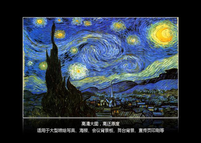【tif不分】梵高油画星月夜星夜星空