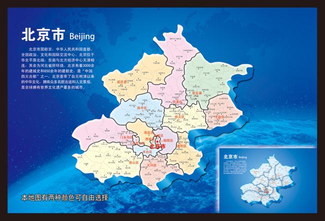 【psd】北京地图
