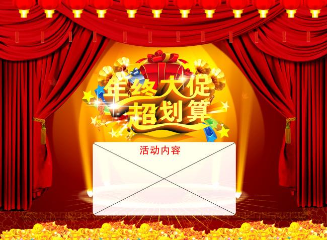 淘宝充值网店宣传�_【PSD】年终大促超划算网店促销模板_图片编号:wli10796798_淘宝