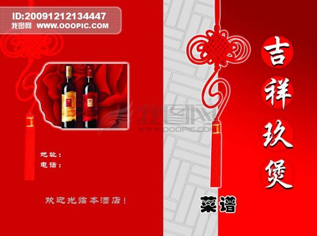 主页 原创专区 画册设计|版式|菜谱模板 菜单|菜谱设计 > 具有中国