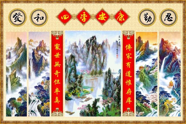 中堂 山水风景画 国画山水画 绘画艺术 国画 书法 书法艺术 对联 国画
