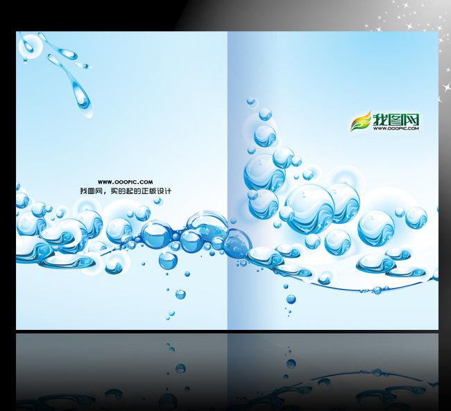 水珠封面设计模板  关键词: 封面 水 水纹水珠 水滴 背景 背景底纹