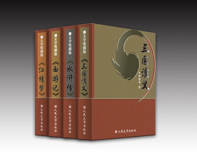 其它画册设计 > 四大名著封面  关键词: 四大名著封面设计 三国演义