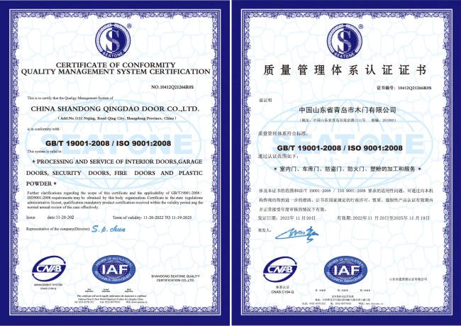 管理体系认证查询_【EPS】质量管理体系认证证书模板_图片编号:wli10753110_证书|荣誉 ...