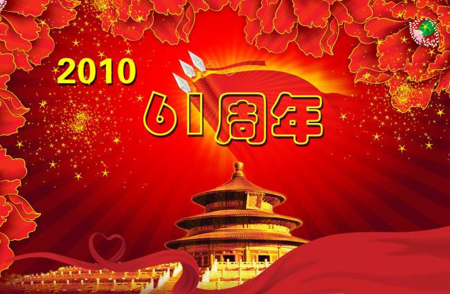 【psd】國慶61周年設計圖_圖片編號:wli1141607_海報