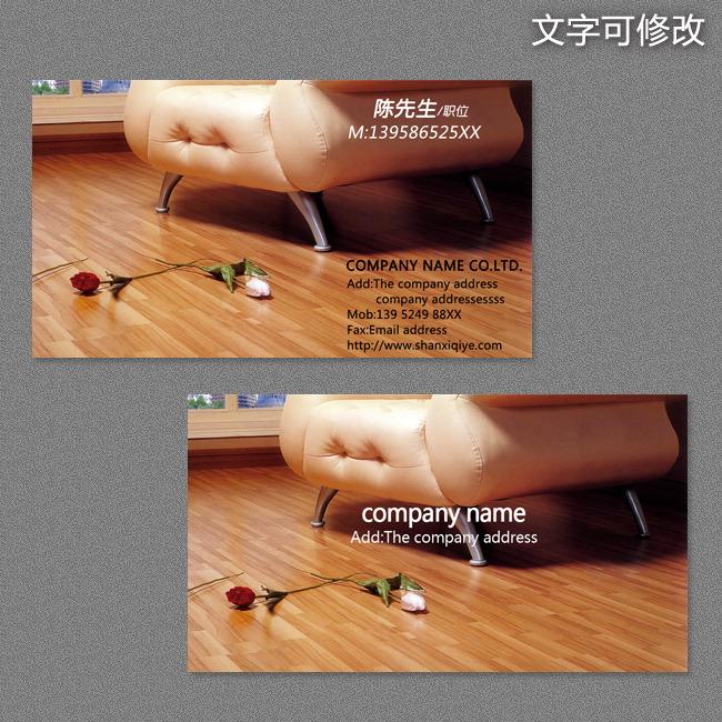 家居装饰行业名片 室内设计行业名片 说明:木地板沙发家居建材名片