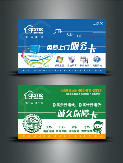 电脑保修卡模板_【AI】电脑家电服务卡_图片编号:wli3355500_其他卡类模板_卡 新年 ...