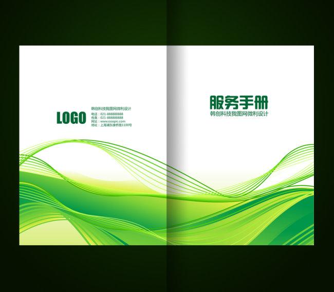 封面素材 封面封底 封面设计模板 服务手册 招商手册 说明:学校教育