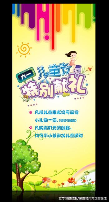 六一儿童节海报 色彩 儿童素材 幼儿园元素 卡通小女孩 小孩子 展架