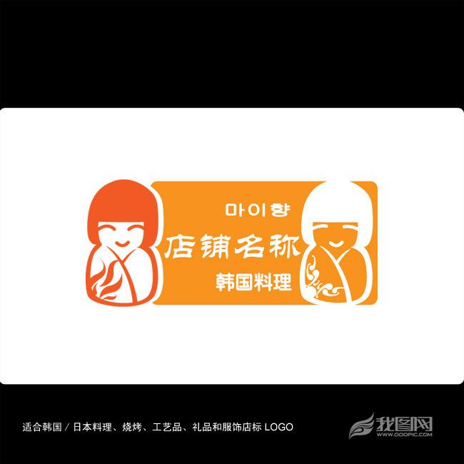 标志logo设计 韩国料理 日本料理