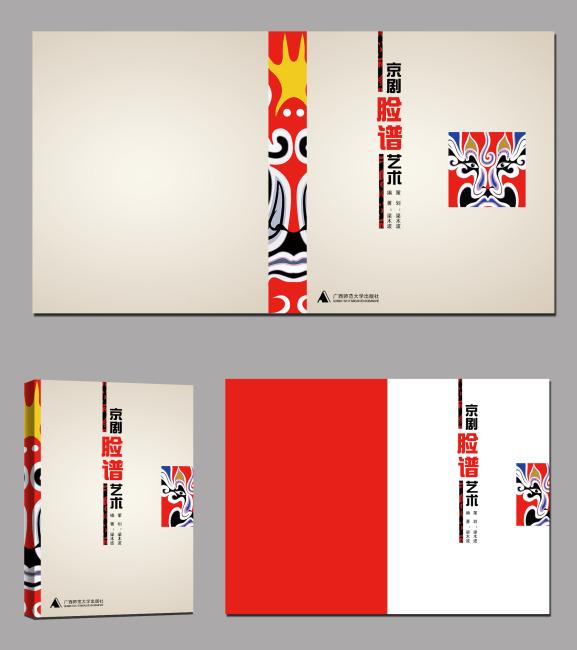 脸谱 脸谱艺术 书籍设计 书籍内页 书籍装帧 封面 画册 画册设计 版式