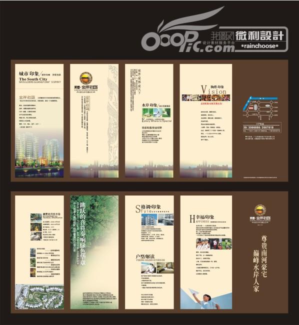原创专区 画册设计|版式|菜谱模板 企业画册(整套) > 楼盘五折页设计