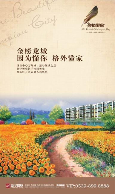 地產報版 地產廣告 地產dm 花海 路 油畫 牛皮紙 說明:地產報版風景