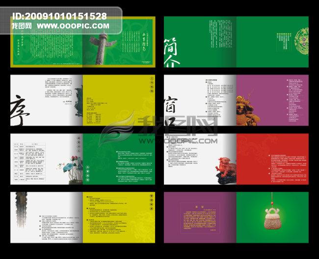企业画册(封面) > 政府机关服务手册  企业画册封面设计 企业画册年报