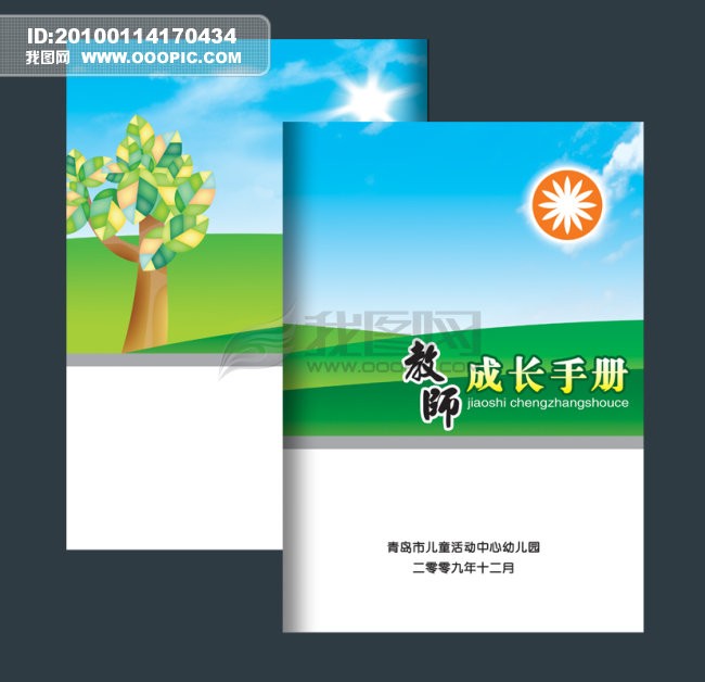 > 教师成长手册封面  关键词: 教师 幼儿园 成长手册 封面模版 卡通树