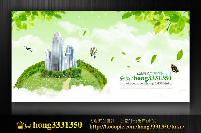 【psd】环保科技 公益海报 企业商务 清新自然