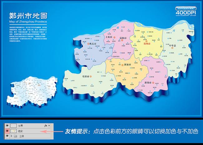 主页 原创专区 海报设计|宣传广告设计 其他 > 郑州地图郑州市地图图片