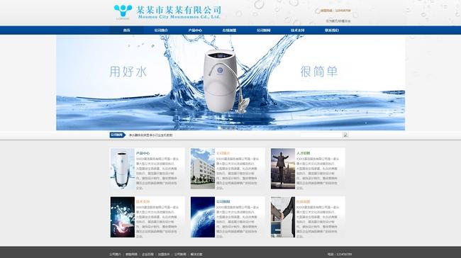 ui设计 企业网站模板 > 蓝色简洁版企业通用网站模版|网页模板源码