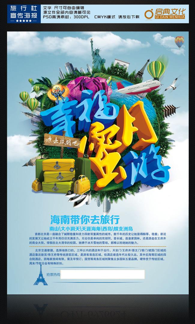 旅行社海报  关键词: 旅游海报素材下载 旅游海报 亲子游 爸妈游 情侣
