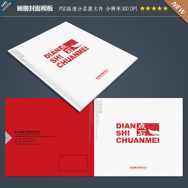 【psd】红色企业画册封面设计