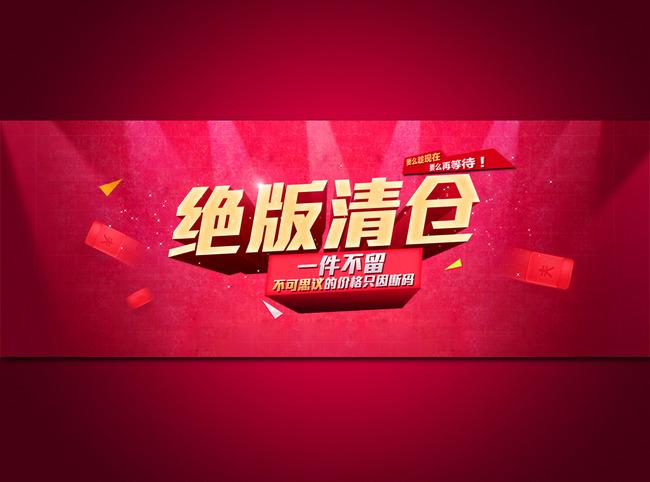 包邮 海报背景 商品换季 商品促销 换季促销 清仓甩卖 51 51海报 家电