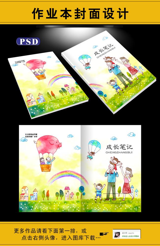 教育画册设计(封面) > 作业本封面  关键词: 小学生日记本 作业本