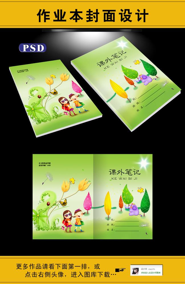 作业本 笔记本 本子封面 韩国素材 卡通 动物 作业本 英语簿 作文本