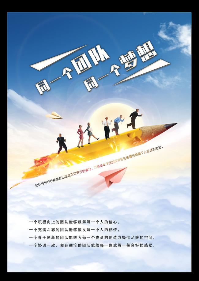 【psd】团队海报设计