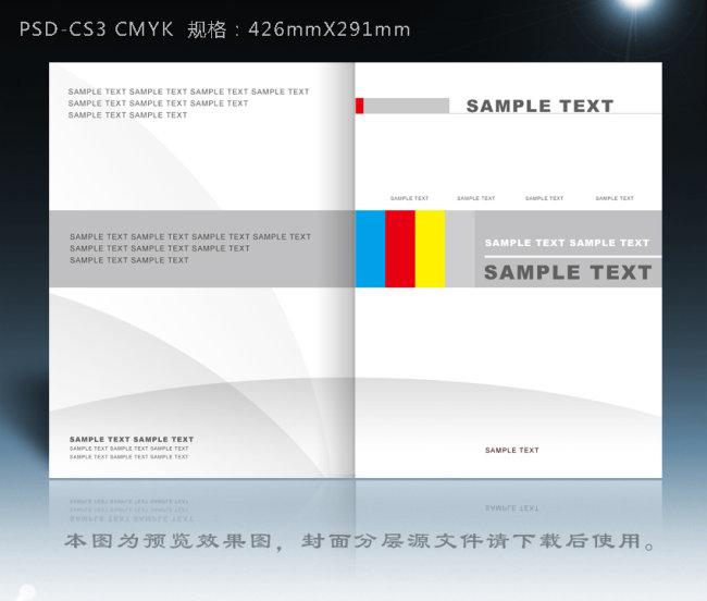 【psd】印刷画册封面设计 画册封面模板