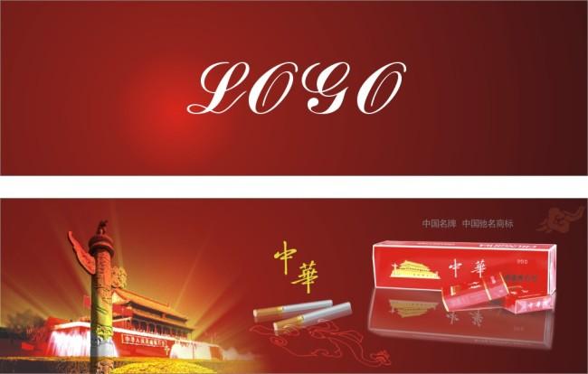 【CDR】中华烟牌_图片编号:wli1391906_其他_海报设计 宣传广告设计_原创图片下载_智图网_www.zhituad.com