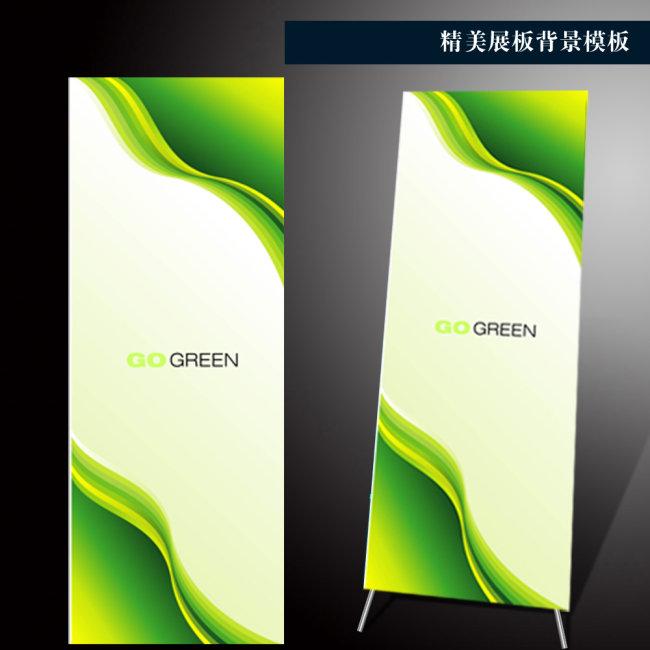 精美绿色展板背景模板矢量素材