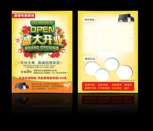 【cdr】开业宣传单设计模板