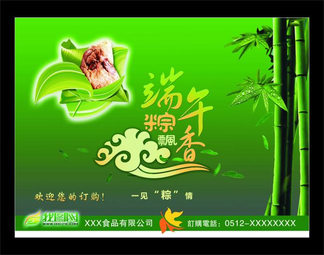 海报背景 海报模板 海报ps素材 海报设计素材 说明:端午粽飘香-端午节