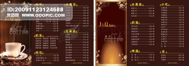 【ai】咖啡店菜单_图片编号:wli757542_菜单|菜谱设计