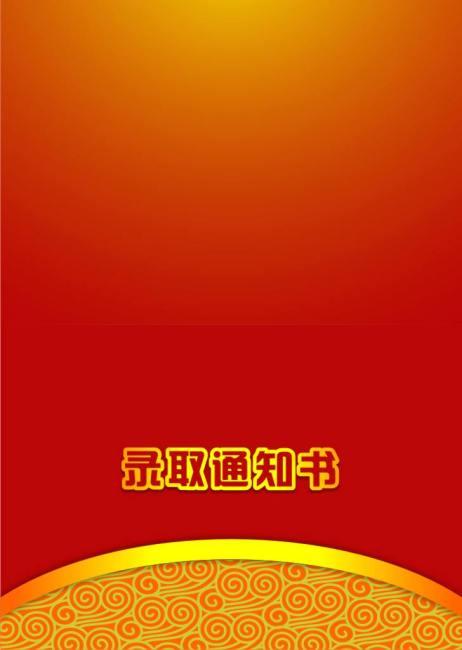 【cdr】录取通知书图片