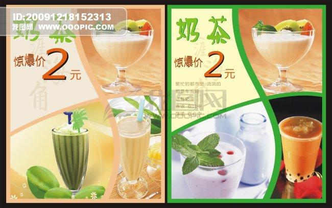 主页 原创专区 海报设计|宣传广告设计 海报设计 | 2013蛇年 > 奶茶
