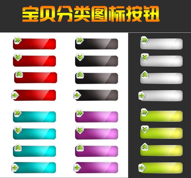 商品 产品 宝贝 分类 大分类 小分类 促销 海报 标签 水印 收藏 图标