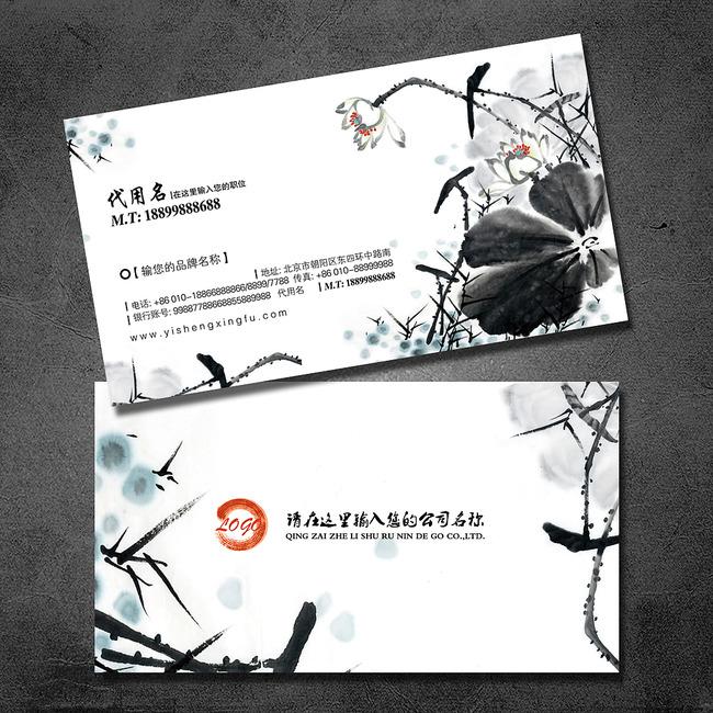 【psd】传统中式书画装裱店名片设计模版