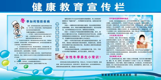 冬季健康教育宣传栏 社区展板