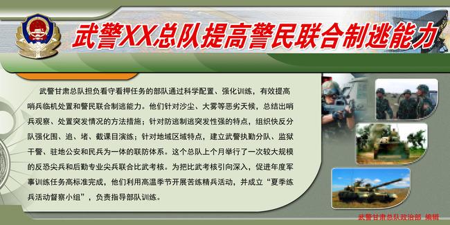 部队军队宣传栏板报展板海报中国梦